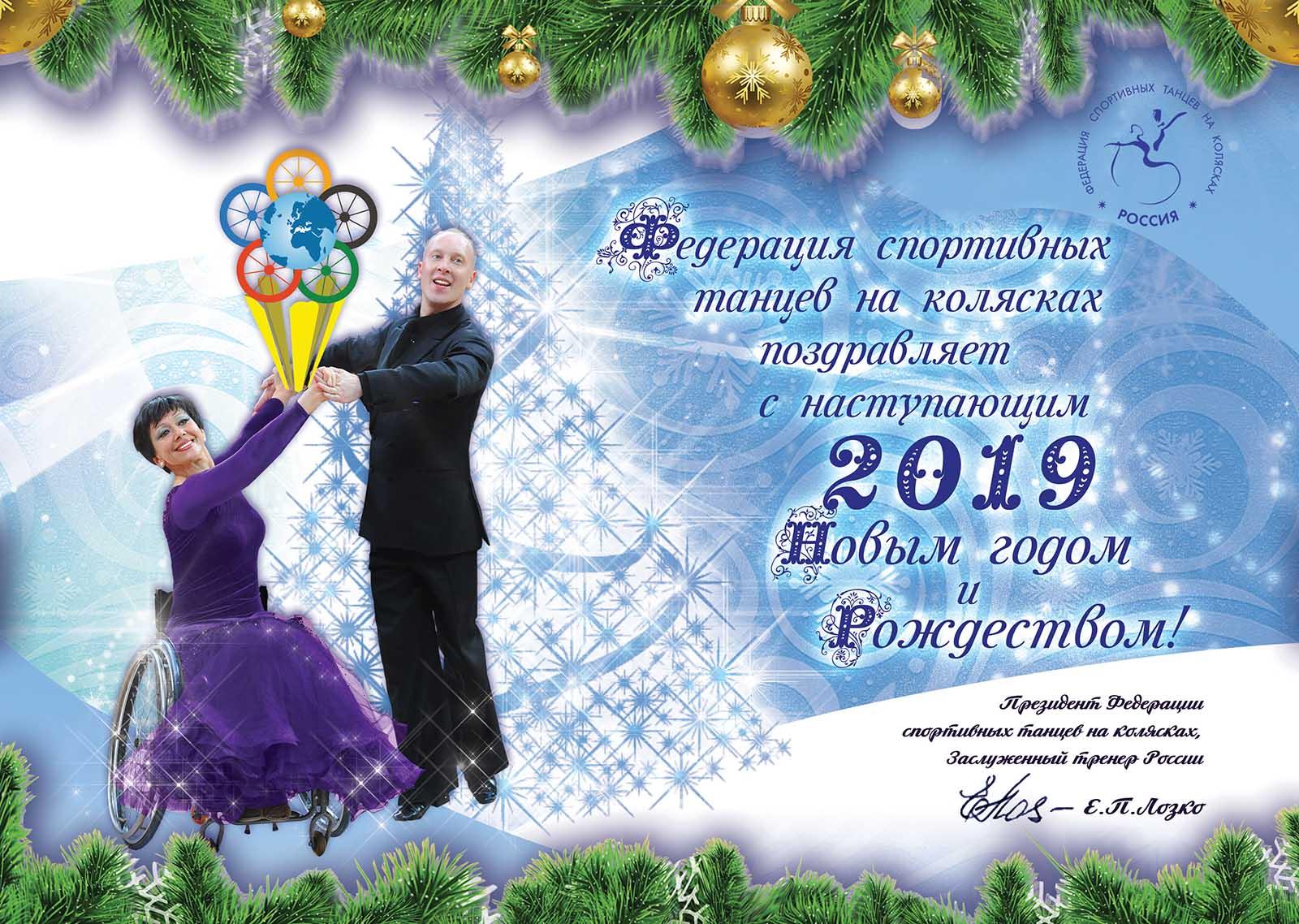 Поздравление с новым годом танцорам фото 505